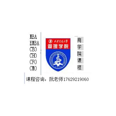 西安交大SEMBA硕士班招生简章