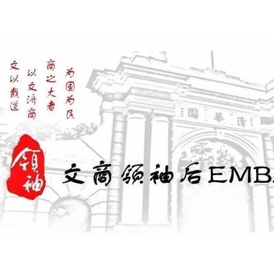 中国文商领袖后EMBA项目