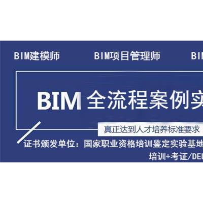 石家庄BIM建模师 项目管理师 培训招生中