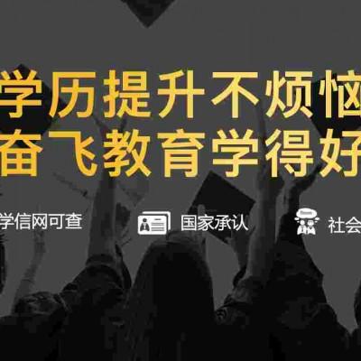 广东开放大学怎么报名?