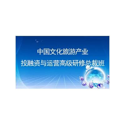 中国文化旅游产业投融资与运营高级研修总裁班