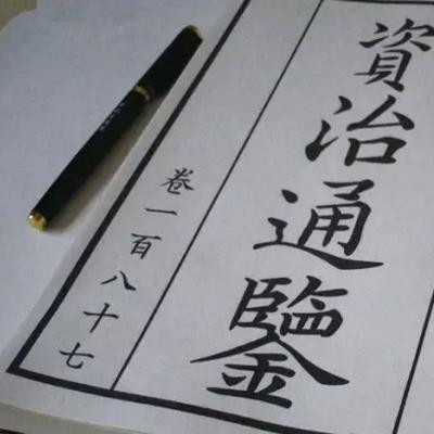 中国管理哲学《资治通鉴》精读班