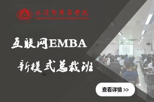 北清互联网EMBA新模式总裁班