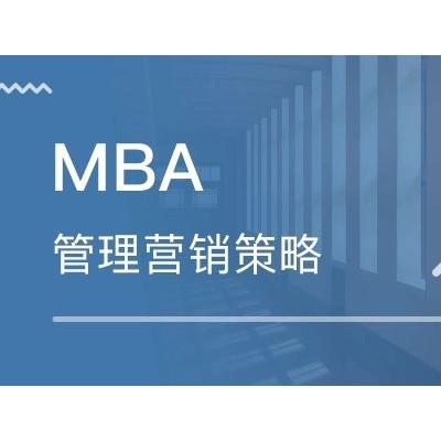 首席营销管理MBA课程定制项目