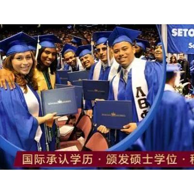 免联考国际MBA| 美国西东大学西安班在职研究生招生简章
