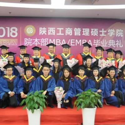 第二十一届陕西EMBA研究生班招生简章西安交大EMBA
