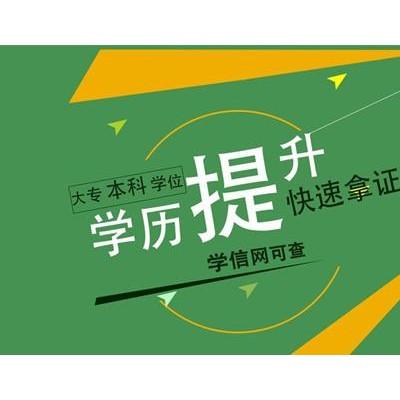 深圳升学历,到哪里有学历提升教育机构,奋飞教育