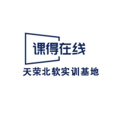 成都 java开发培训课 全日制 面授 【课得在线】