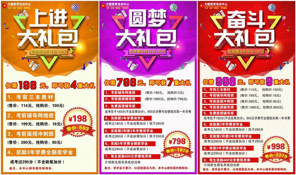 惠州成人高考圆梦计划培训