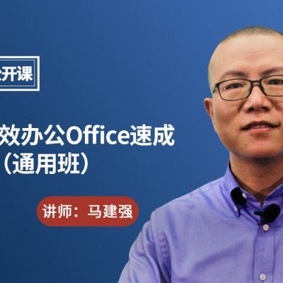 职场高效办公Office速成--PPT(通用班)