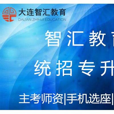 辽宁省大连智汇教育九月新开课8月31日宣讲会