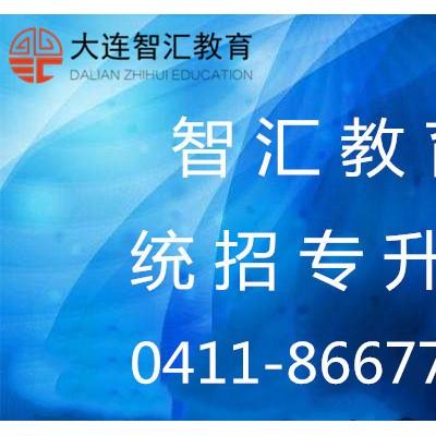 辽宁省统招专升本大连智汇教育模拟考试系统