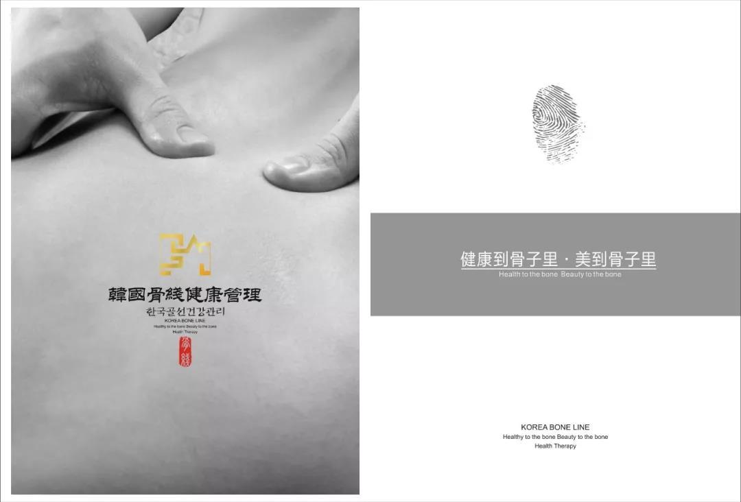 韩国骨线皮肤管理