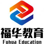 深圳福华教育咨询有限公司