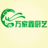 贵州万家鑫餐饮管理有限公司