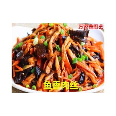 贵州万家鑫餐饮厨师家庭式炒菜技术培训