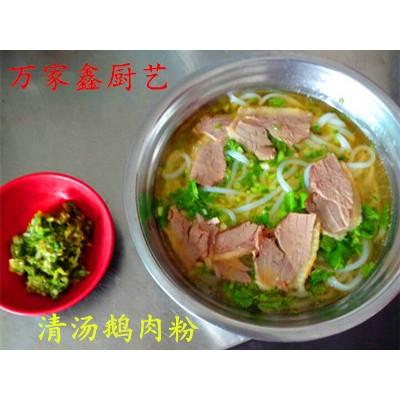 贵州清汤鹅肉粉技术制作配方到哪学 鹅肉粉培训