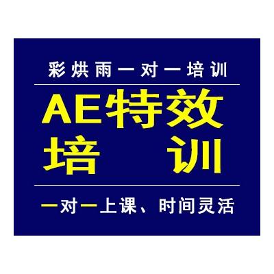 成都AE培训After Effects培训影视特效培训彩烘雨