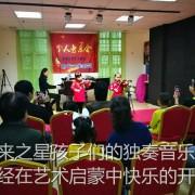 深圳市未来之星文化艺术教育