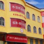 千源(广州)母婴护理服务有限公司