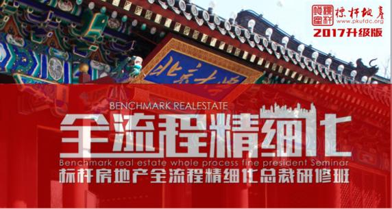 北京大学标杆房地产总裁班