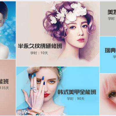 东莞深圳化妆美妆培训正规学化妆美容化妆师美容师培训