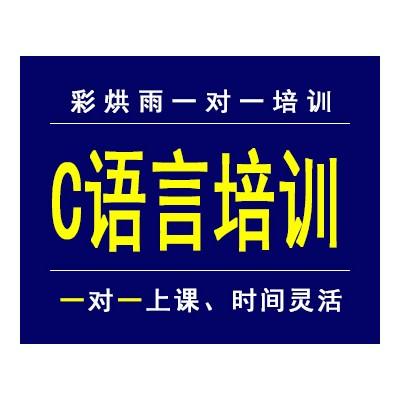 成都C程序C++程序VB程序设计培训——彩烘雨一对一培训