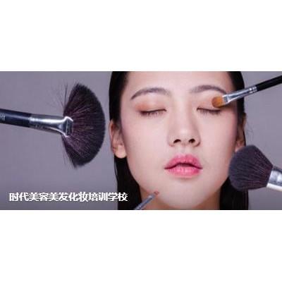 东莞有什么好的化妆美容学校推荐东莞学化妆美容