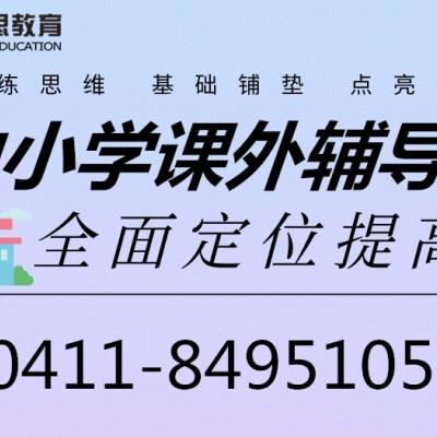 大连华南广场哪里有专业的初中数学辅导班大连博而思教育