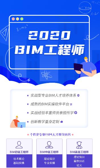 BIM+装配式 双证班 交一份费用考两个证书