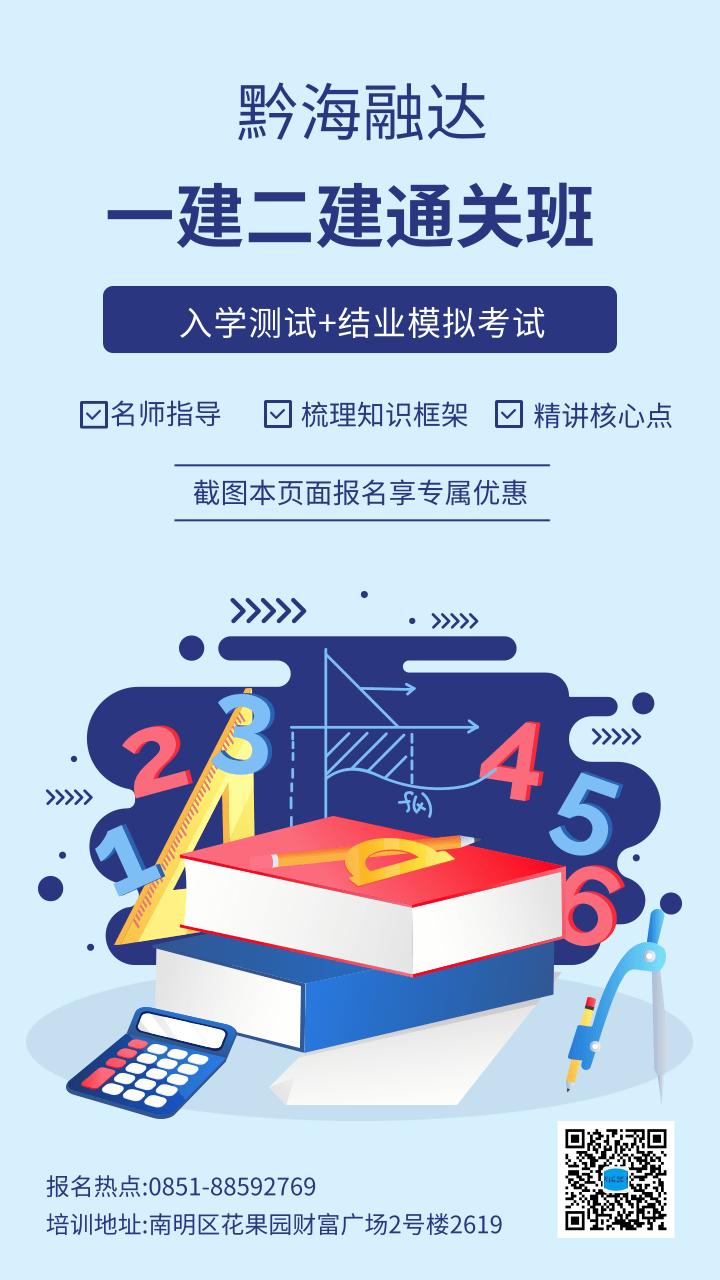 黔海融达-建造师考试报名