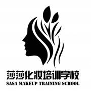 宜昌莎莎化妆培训学校
