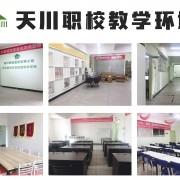 潮州市天川家政职业培训学校