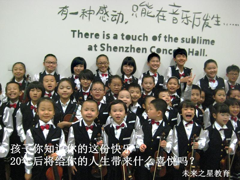 深圳福田小提琴大提琴器乐音乐艺术启蒙教育暑假班