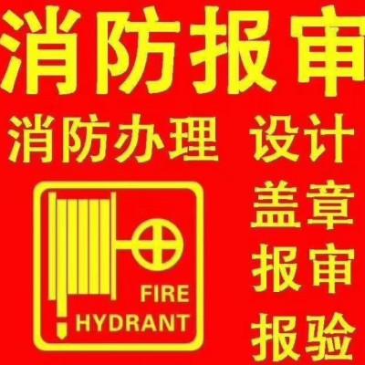 专业设计资质盖章消防报审