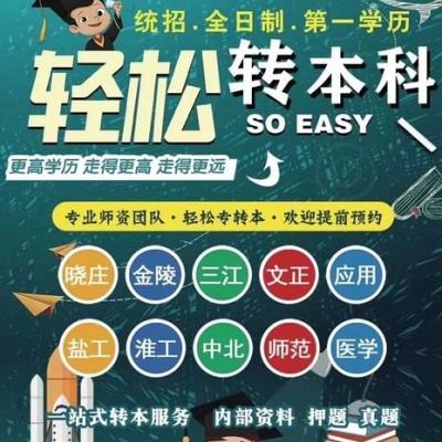 徐州有哪些五年制专转本寒假集训辅导班,哪家口碑好,通过率高
