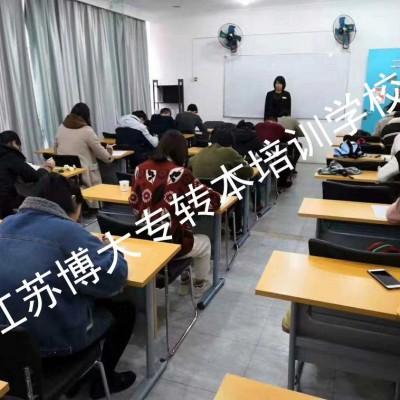 徐州瀚宣博大针对江苏第二师范学院五年制专转本各专业考前集训班